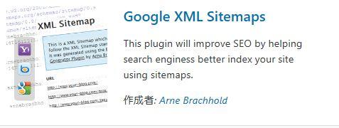 2. Google XML Sitemaps 【サイトマップ送信】