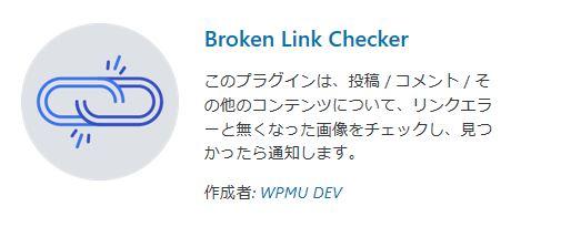 Broken Link Checker 【リンク切れ通知】