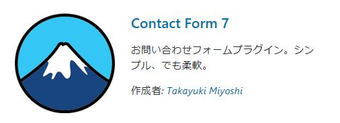 5. Contact Form 7 【問い合わせフォーム作成】