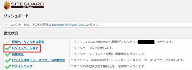 ダッシュボード画面(ログインページ変更)