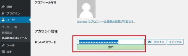 プロフィール設定画面(新しいパスワード)