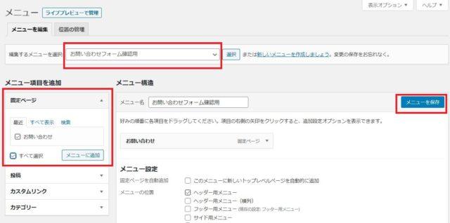 「外観 → メニュー」画面