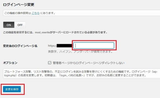 ログインページ変更画面
