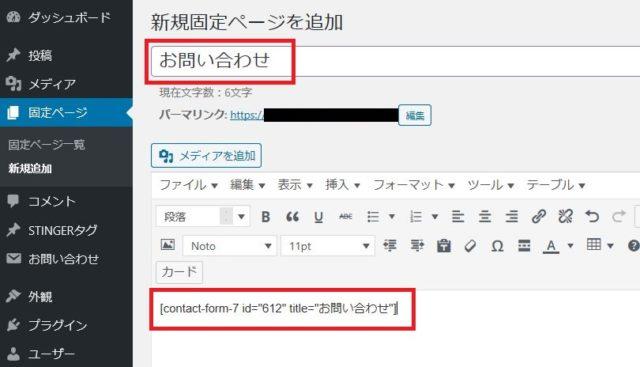「新規固定ページを追加」画面