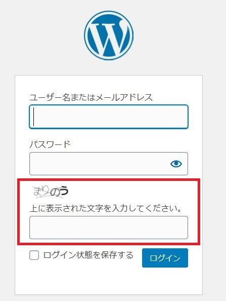 画像認証のログイン画面