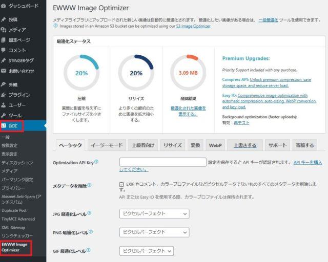 設定→EWWW Image Optimizer