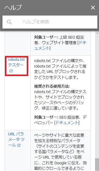 robots.txt テスター