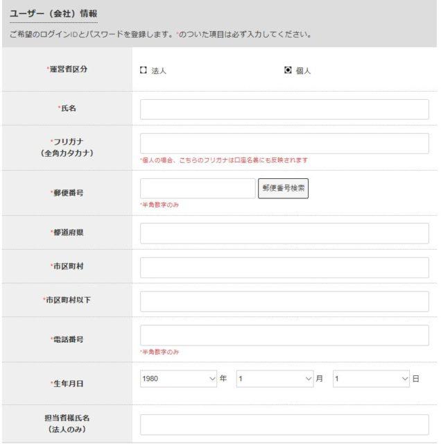 本登録画面 - ユーザー情報