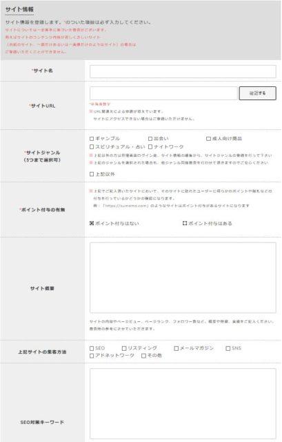 本登録画面 - サイト情報