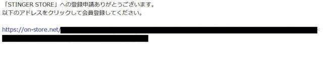 確認メール - 会員登録URL