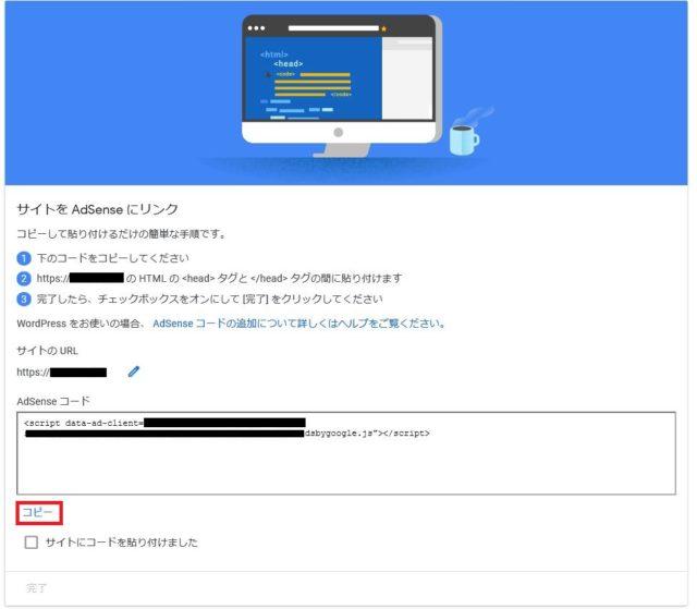 サイトをAdSenseにリンク画面