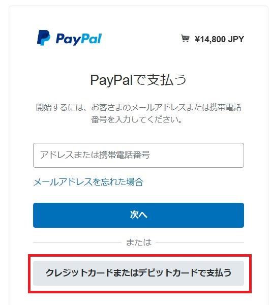 クレジットカードまたはデビットカードで支払う