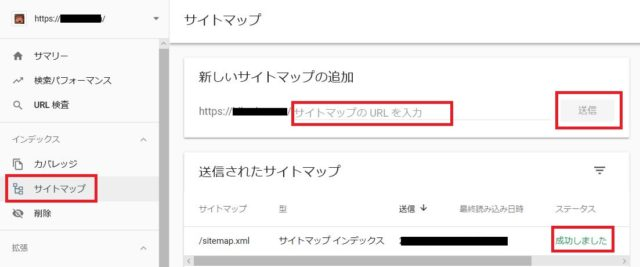 Googleサーチコンソール - サイトマップ画面