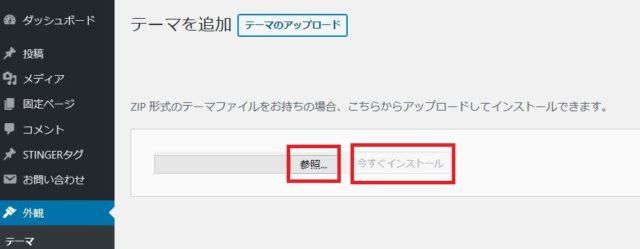 参照→今すぐインストール