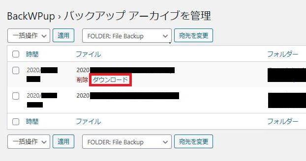 ジョブ→ダウンロード画面
