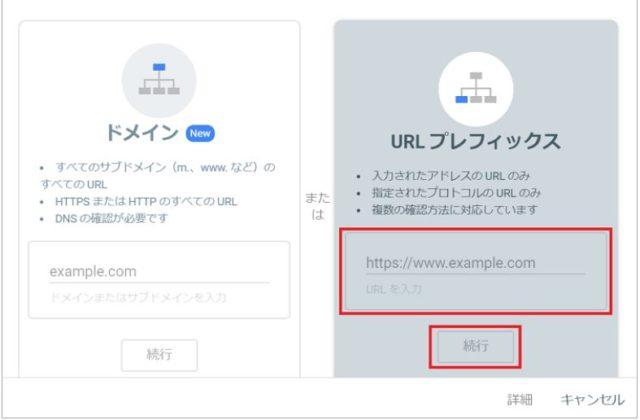 URLプレフィックス入力画面