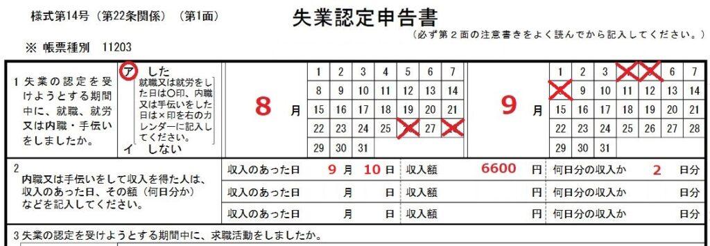 「内職・手伝い(1日 4時間未満のアルバイト)」での失業認定申告書の記入例