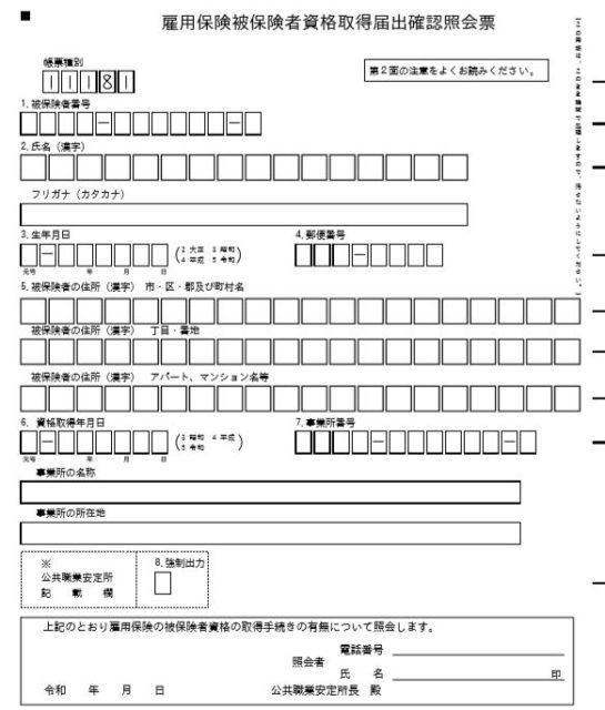 雇用保険被保険者資格取得届出確認照会票