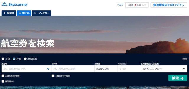 航空券比較サイト「skyscanner」