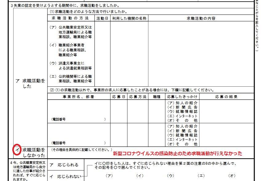 求職活動を行わなかった場合の失業認定申告書の書き方(記入例)
