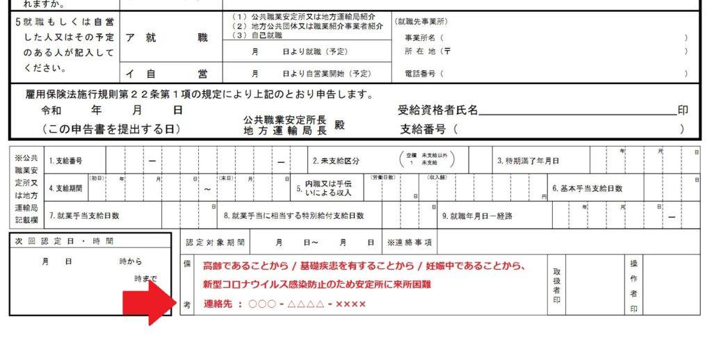 郵送時の失業認定申告書の書き方(記入例)