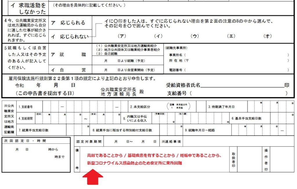 郵送時の失業認定申告書の書き方 - 備考欄