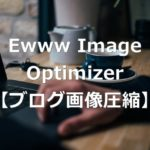 「Ewww Image Optimizer」の設定と使い方【ブログ画像圧縮】