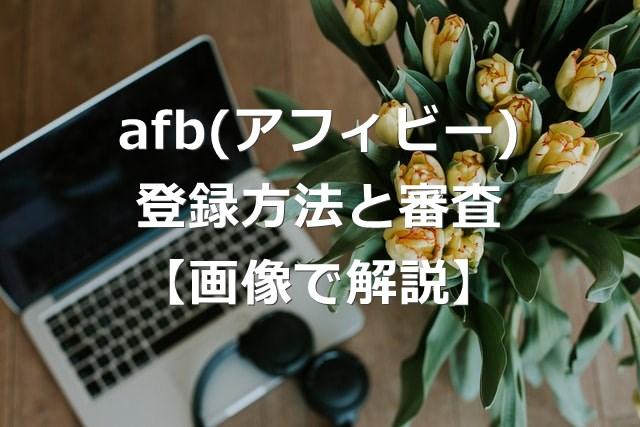 「afb(アフィビー)」登録方法と審査を初心者に解説【5分で登録】