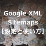 【初心者】ブログで必須「Google XML Sitemaps」の設定と使い方