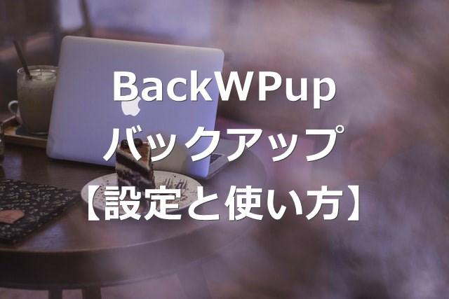【初心者】BackWPupでのブログのバックアップの取り方