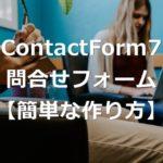 【初心者】Contact Form 7でブログ問合せフォームの簡単な作り方