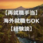 【失業保険】海外転職・現地採用の再就職手当の申請方法【経験談】