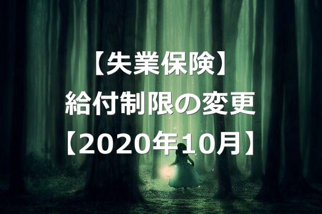 【失業保険】自己都合退職の給付制限が2か月へ変更【2020年10月】