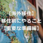 【海外転職】海外移住前にやることをリストで解説【重要な準備編】