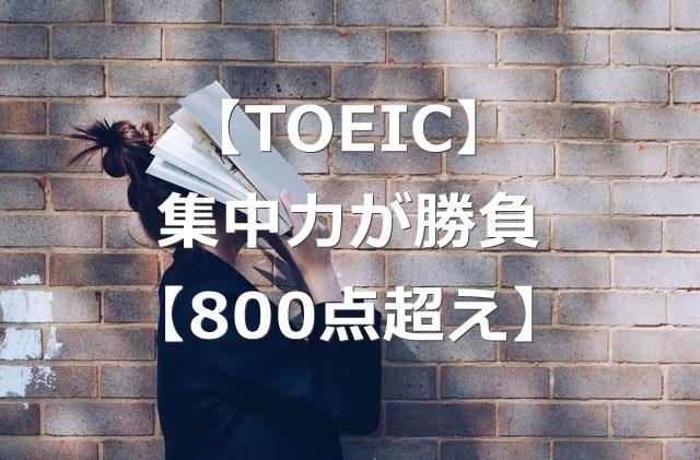 【集中力】TOEIC800点には2時間の維持が勝負【海外転職】