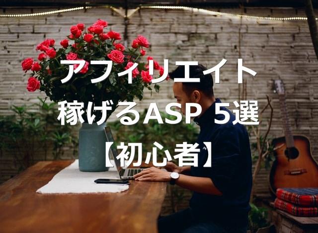 【2020年登録】アフィリエイトで稼ぐおすすめASP5社【初心者】