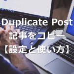 ブログ記事を簡単コピー「Duplicate Post」プラグインの設定と使い方