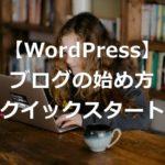 ワードプレスブログの始め方を画像で解説【クイックスタート】