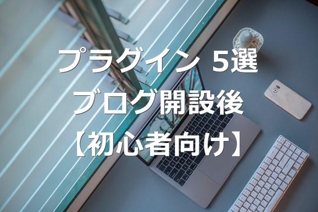 ワードプレスブログ開設後に入れるべき5つのプラグイン【初心者】