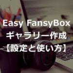 写真ギャラリーを美しく作るプラグイン「Easy FancyBox」の使い方
