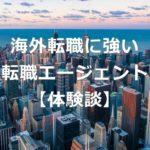 海外転職に強いおすすめ転職エージェント3選【体験談】