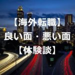 海外転職に成功した私が語るメリット・デメリット3選【経験談】