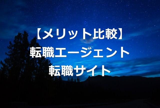 転職エージェントと転職サイトのメリット・デメリット比較【経験談】