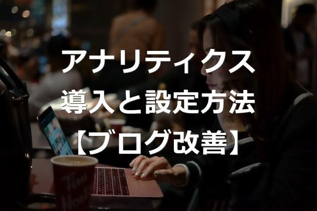 Googleアナリティクス導入と初期設定【ワードプレスブログ改善】