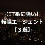 IT系転職エージェント3選【手に職がつくキャリアの選び方】