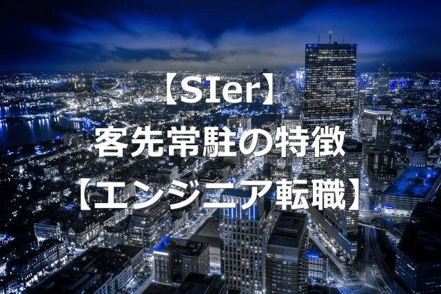 SIerの客先常駐のメリット・デメリットとは【エンジニア転職】