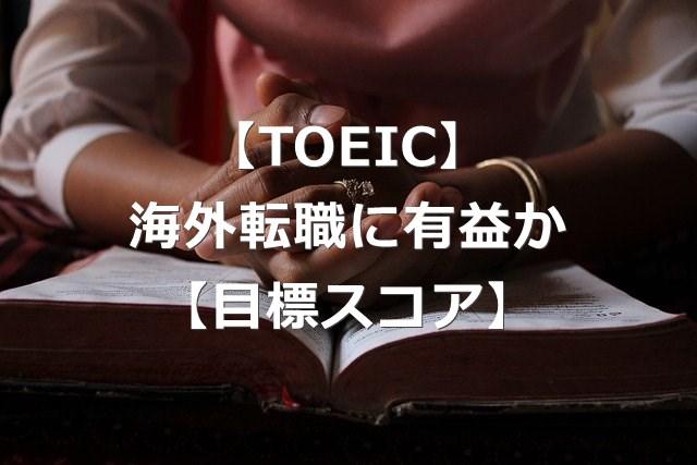 TOEICは海外転職に役立つのか【目標スコア到達で感じたこと】