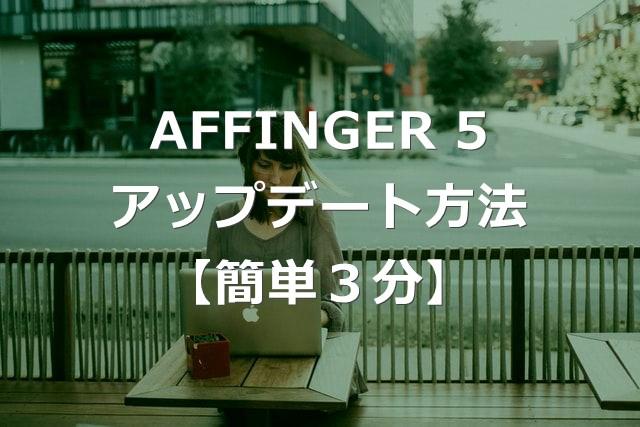 【画像で解説】アフィンガー5のアップデート方法【手順は3分】