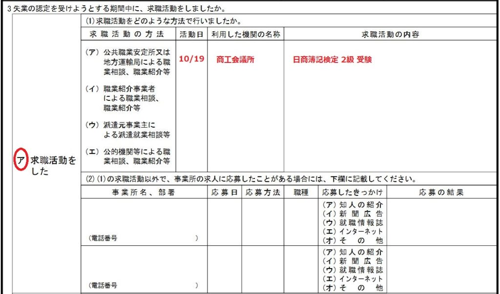 再就職に資する国家試験、検定等の資格試験を受験