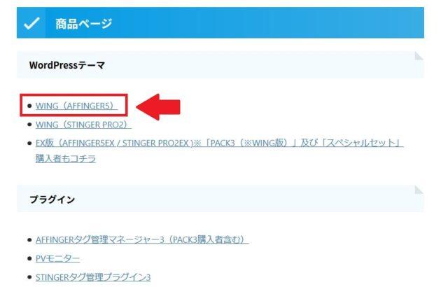 手順2. 購入ユーザー限定ページ一覧 - 商品ページ画面